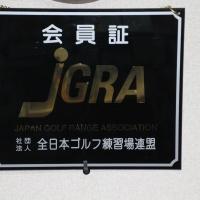 JGRA会員証