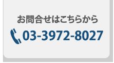03-3972-8027